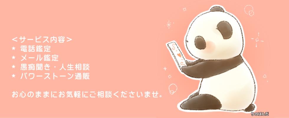 鈴森理乃のタロット占い紹介画像1