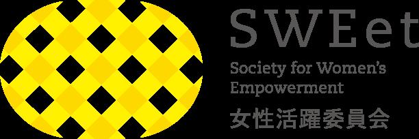SWEet 一般社団法人 女性活躍委員会