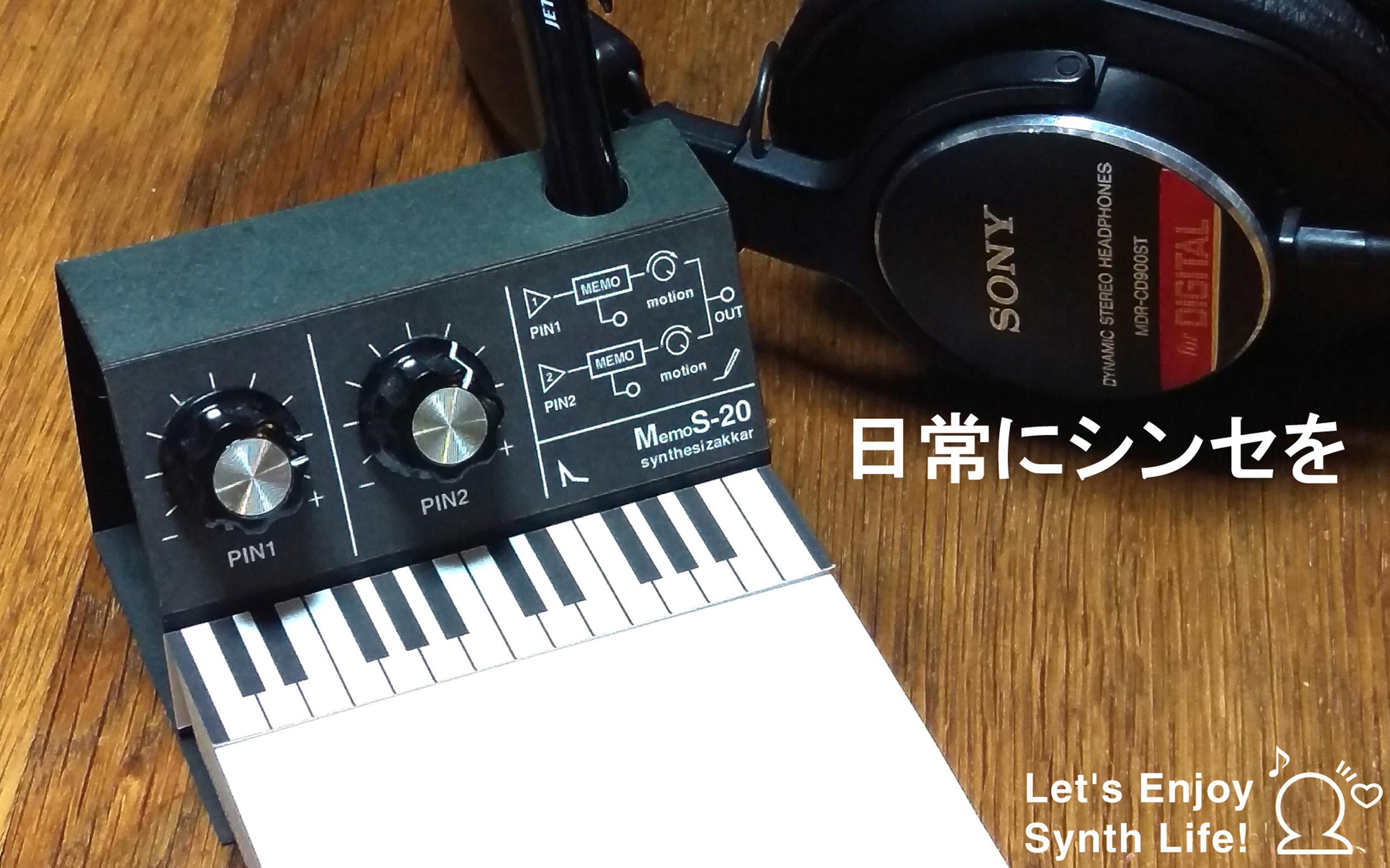 シンセサイザッカー紹介画像1