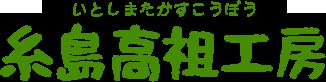 糸島高祖工房<br> 〒819-1107 福岡県糸島市波多江駅北三丁目<br>8-8-102<br> TEL/FAX 092-321-2386