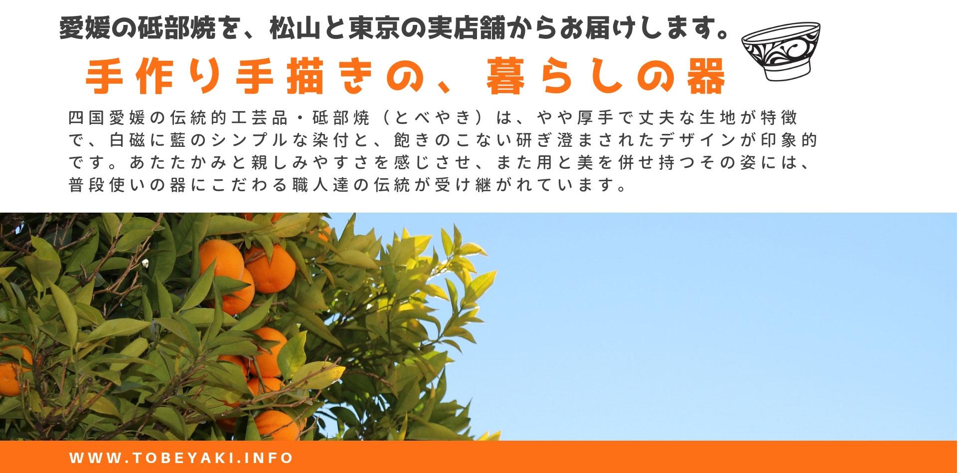 砥部焼専門店/砥部焼の浜陶紹介画像1