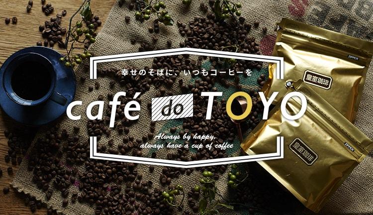 toyocoffee紹介画像1