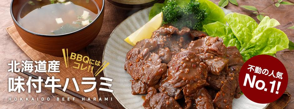 北海道産 味付牛ハラミ