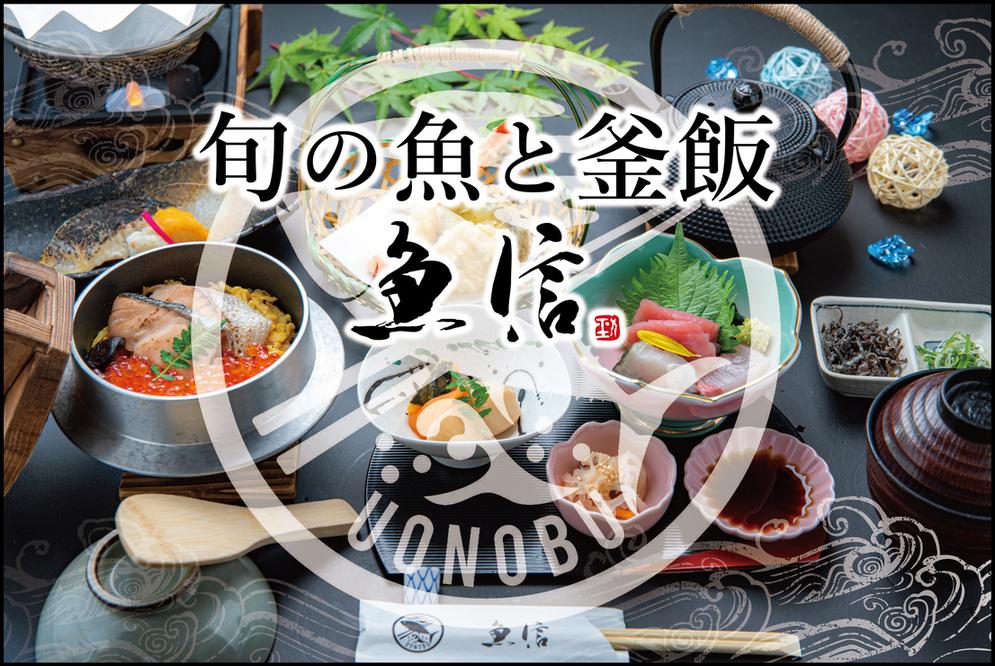 旬の魚と釜飯 魚信 釜飯お取り寄せページ