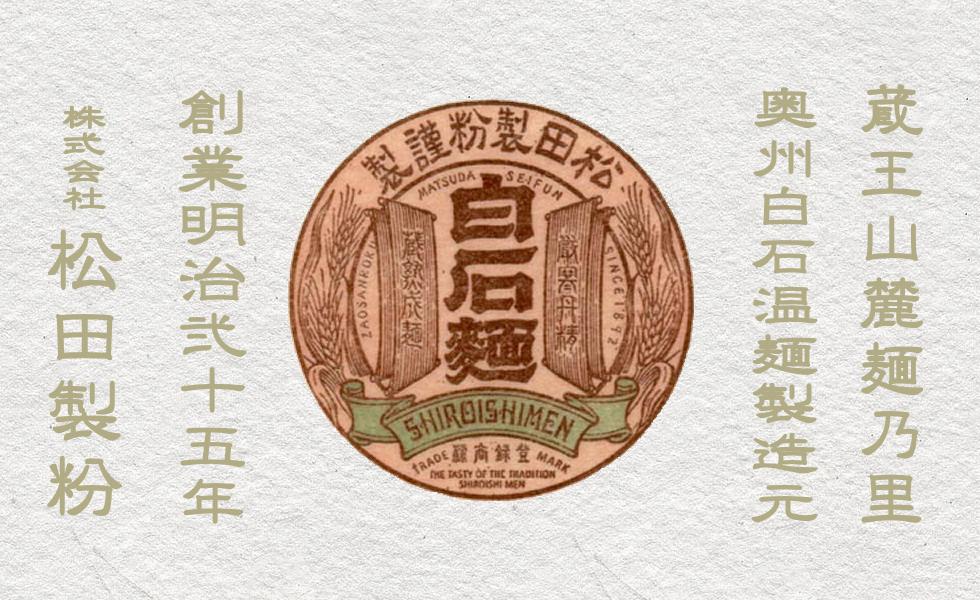 株式会社 松田製粉紹介画像1