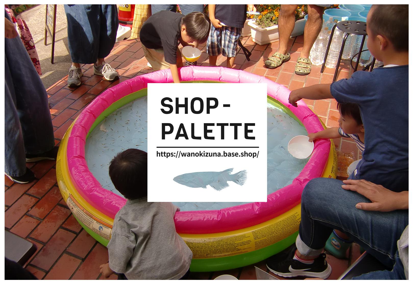 SHOP - palette紹介画像2