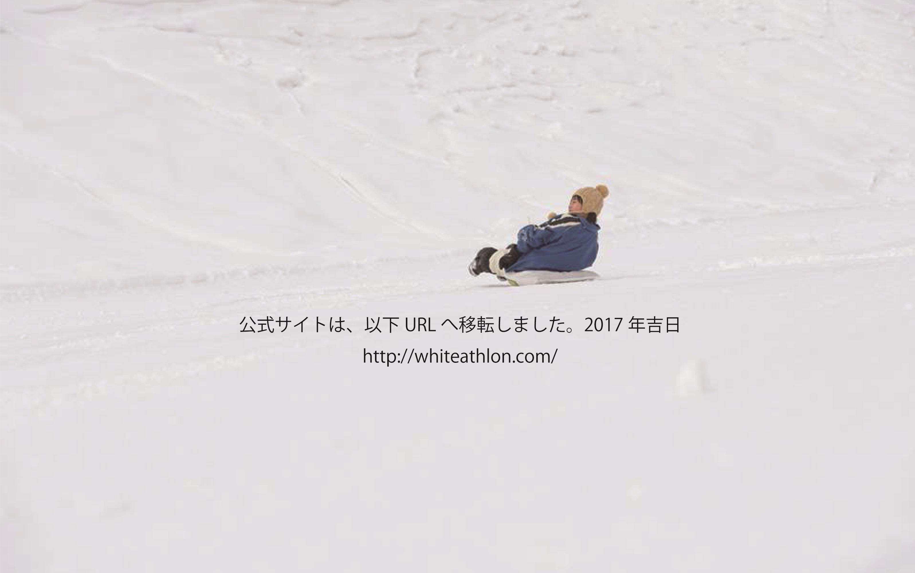 whiteathlon紹介画像1