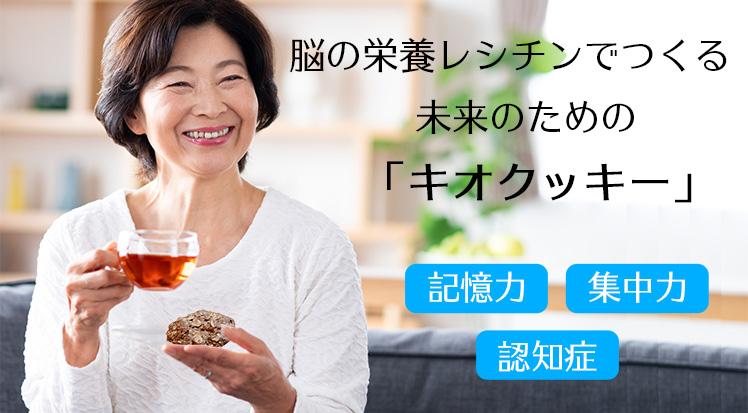 【キオクッキーオンラインショップ】紹介画像1