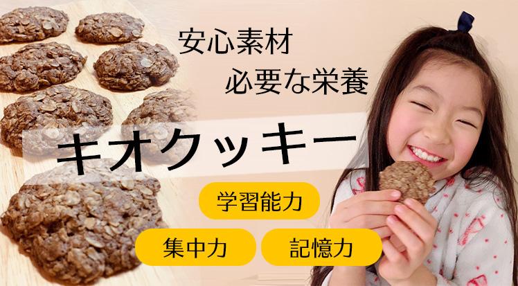 【キオクッキーオンラインショップ】紹介画像2