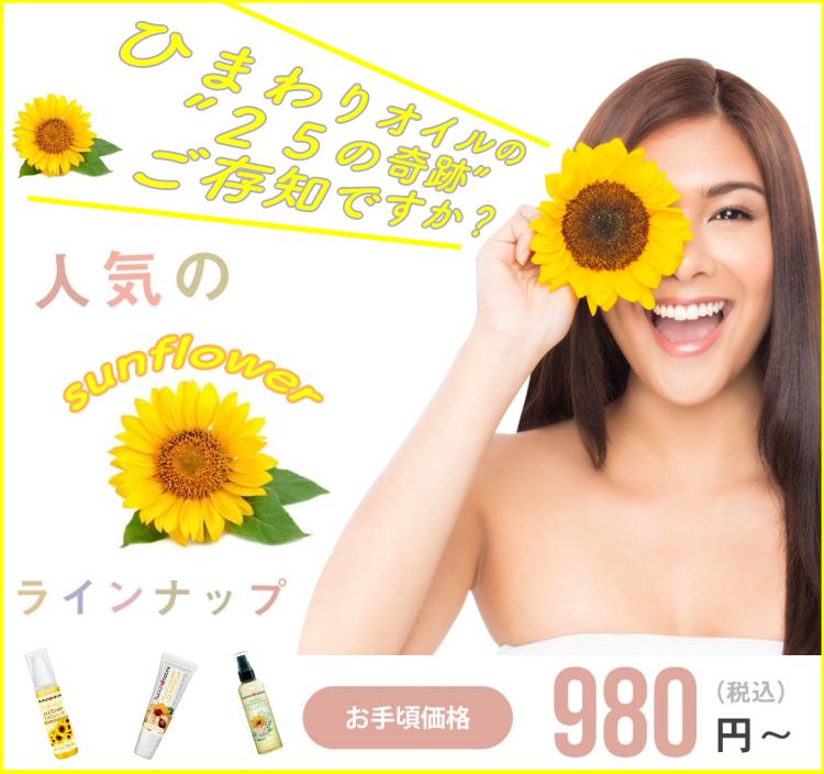 top sunflower