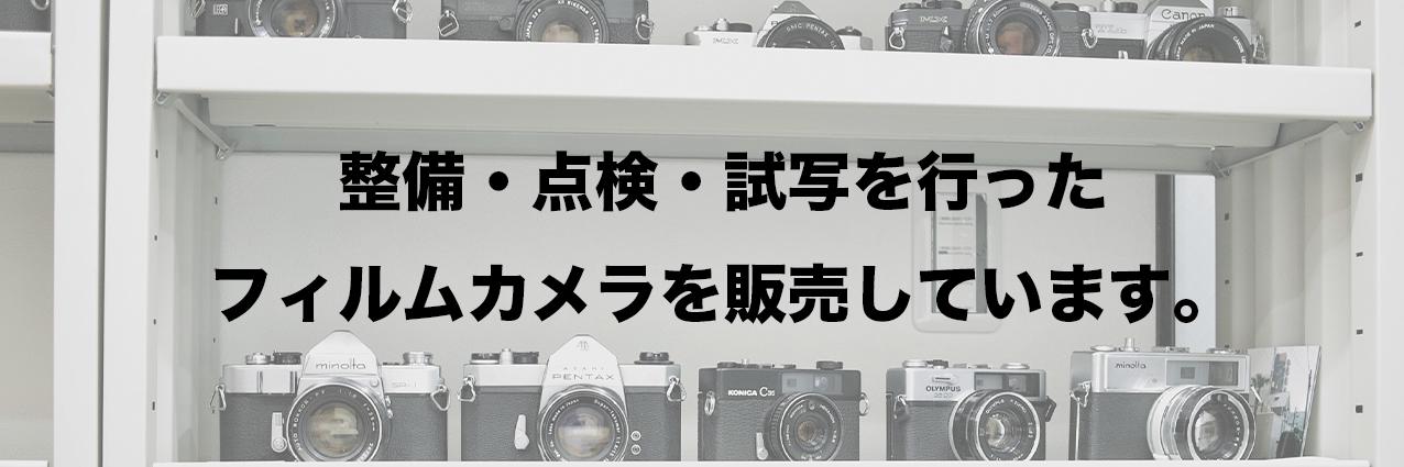 ヨアケマエカメラ紹介画像1