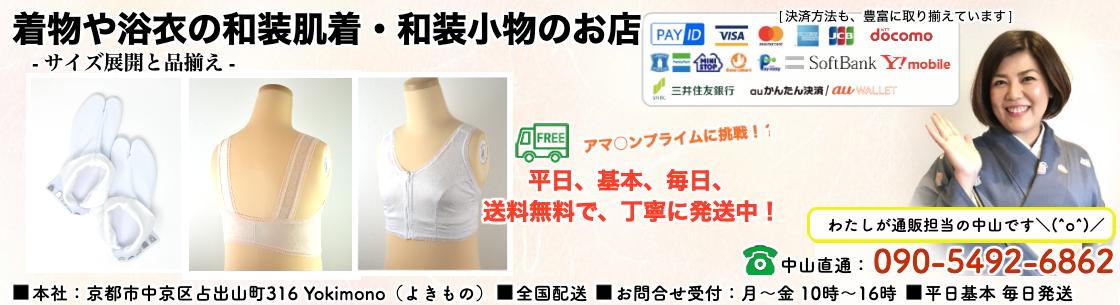はじめの着物の一歩 応援します | Yokimono(よきもの)紹介画像1