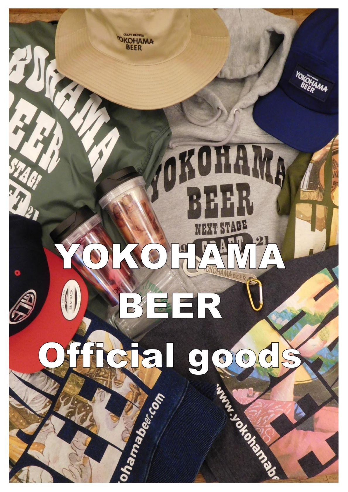 横浜ビール 通販サイト