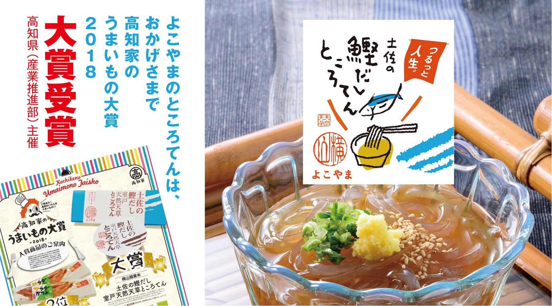 横山麺業オンラインショップ紹介画像1