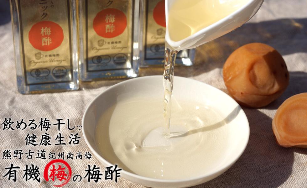一般社団法人日本有機梅協会紹介画像1